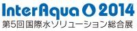 インターアクア2014 2014年1月29日から31日まで東京ビッグサイトで開催された インターアクア2014に出展致しました。