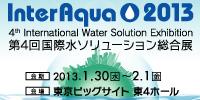 インターアクア2013 第4回国際水ソリューション総合展2013年に出展いたしました。